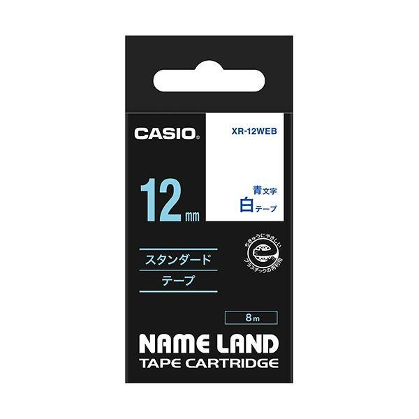 (まとめ) カシオ CASIO ネームランド NAME LAND スタンダードテープ 12mm×8m 白/青文字 XR-12WEB 1個 【×10セット】
