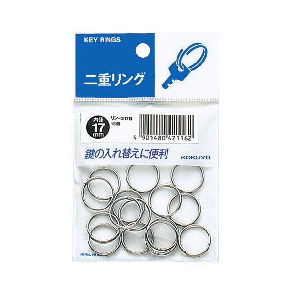 (まとめ) コクヨ 二重リング 直径17mmリン-217B 1セット(300個:15個×20パック) 【×10セット】