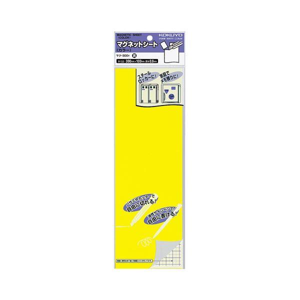 (まとめ)コクヨ マグネットシート(カラー)300×100mm 黄 マク-300Y 1セット(10枚)【×3セット】