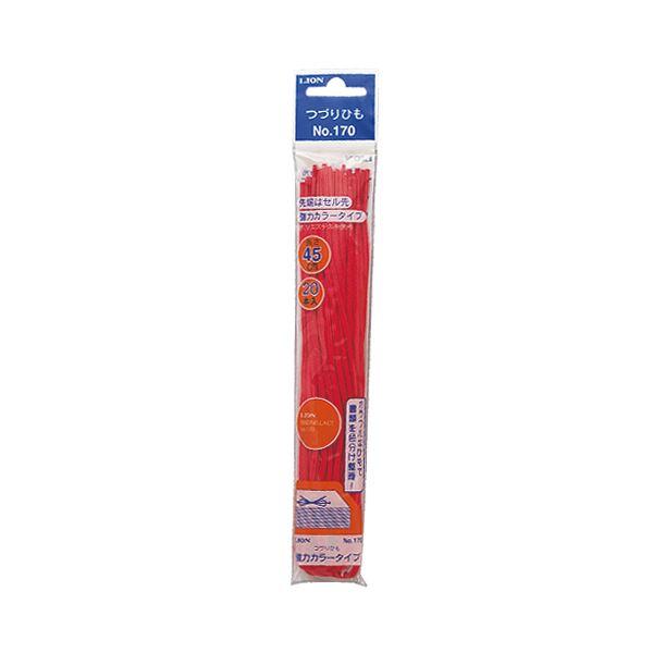 (まとめ) ライオン事務器 カラーつづりひも450mm 赤 セル先 アクリル糸32本織 No.170 1パック(20本) 【×50セット】
