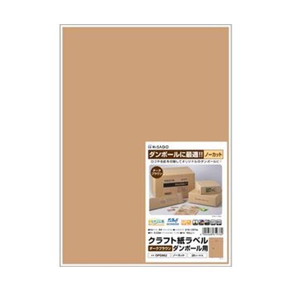(まとめ)ヒサゴ クラフト紙ラベル ダークブラウンダンボール用 A4 ノーカット 210×297mm OPD862 1冊(20シート)【×10セット】