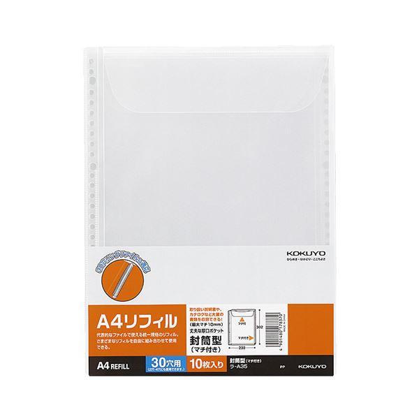 (まとめ) コクヨ クリヤーブック替紙 封筒型マチ付き A4タテ 2・4・30穴 ラ-A35 1パック(10枚) 【×30セット】