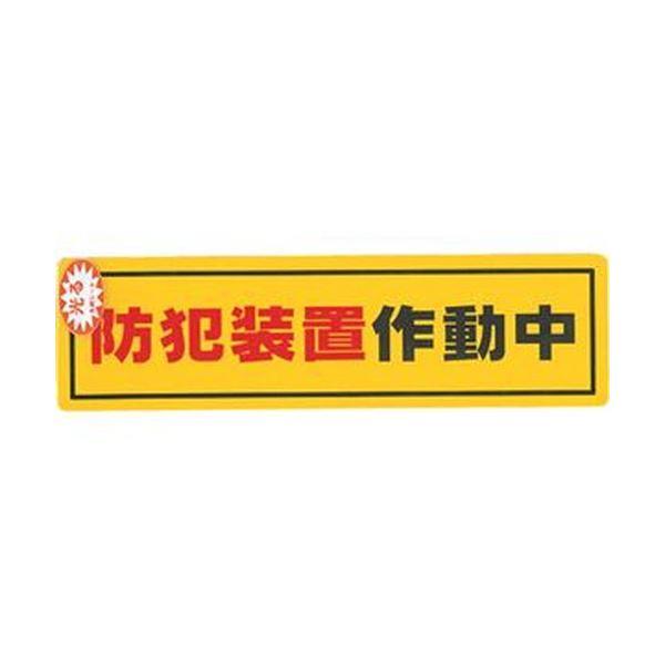 (まとめ)光 防犯サインステッカー防犯装置作動中RE1900-2 1枚【×50セット】