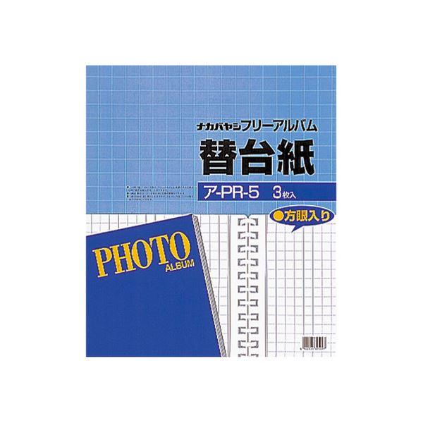 (まとめ) ナカバヤシフォートフリーアルバム用替台紙 四ツ切サイズ 方眼入りフリー ア-PR-5 1パック(3枚) 【×30セット】