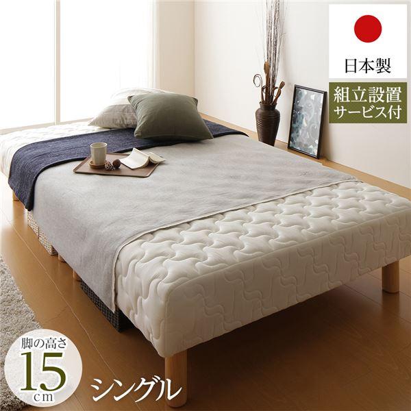 国産 分割型 ポケットコイル 脚付きマットレスベッド 通常丈 シングル 脚15cm【代引不可】