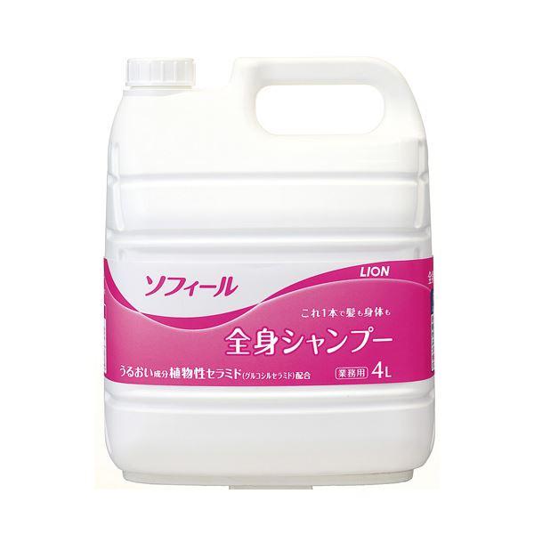 (まとめ) ライオン ソフィール全身シャンプー 4L【×3セット】
