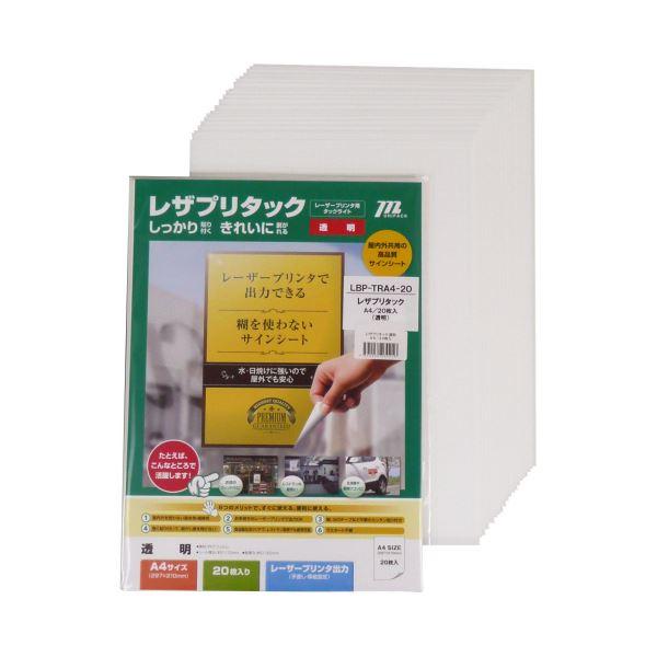 (まとめ) ムトウユニパック レザプリタックレーザープリンタ用タックライト 透明 A4 LBP-TRA4-20 1パック(20枚) 【×5セット】
