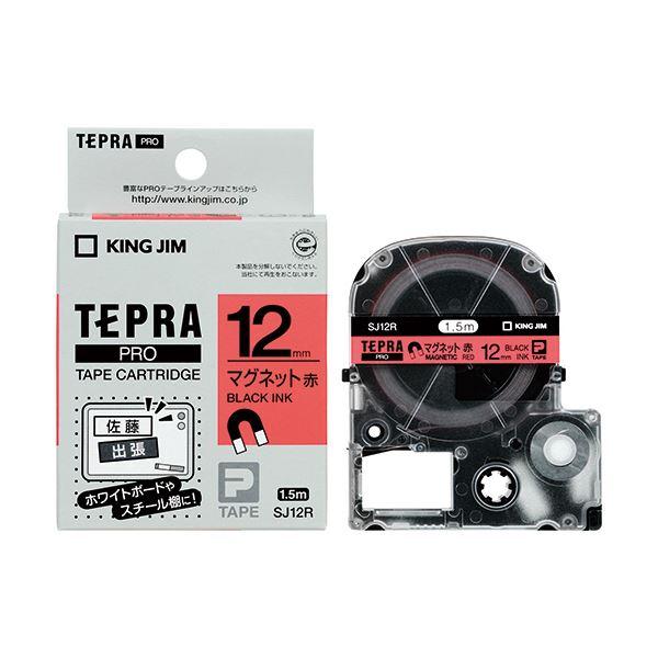 (まとめ) キングジム テプラ PRO テープカートリッジ マグネットテープ 12mm 赤/黒文字 SJ12R 1個 【×10セット】