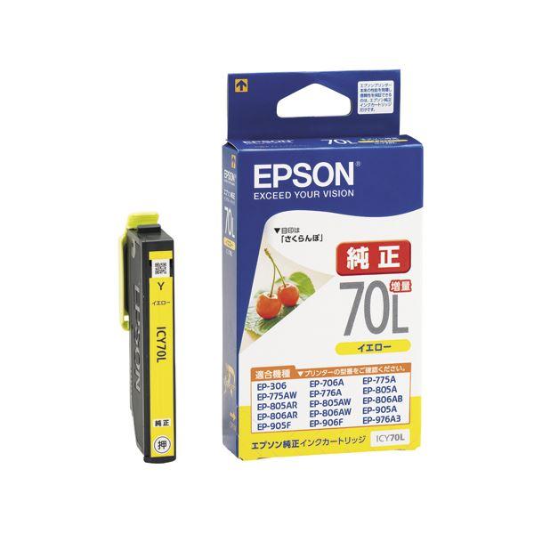 (まとめ) エプソン EPSON インクカートリッジ イエロー 増量タイプ ICY70L 1個 【×10セット】