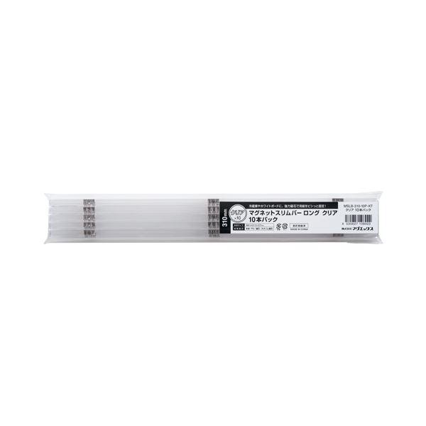(まとめ)マグエックス マグネットスリムバーMSLB-310-10P-KT 透明【×30セット】