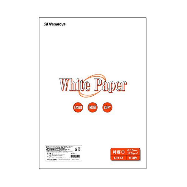 (まとめ) 長門屋商店 ホワイトペーパー A3 特厚口 110kg ナ-024 1冊(50枚) 【×10セット】