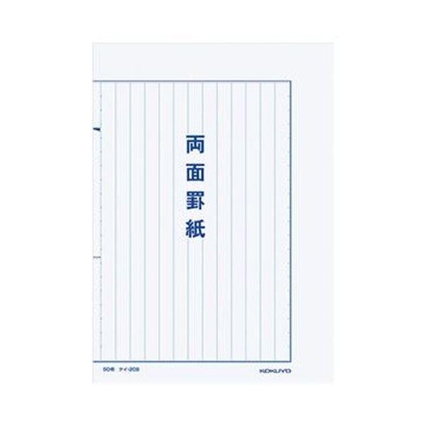 (まとめ)コクヨ 両面罫紙B5タテ型(250×177mm)縦書き 13行 50枚 ケイ-20B 1セット(10冊)【×3セット】