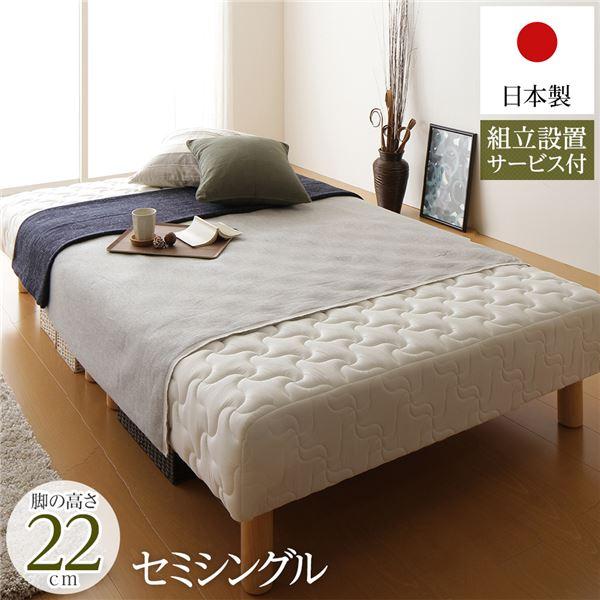 国産 分割型 ポケットコイル 脚付きマットレスベッド 通常丈 セミシングル 脚22cm【代引不可】