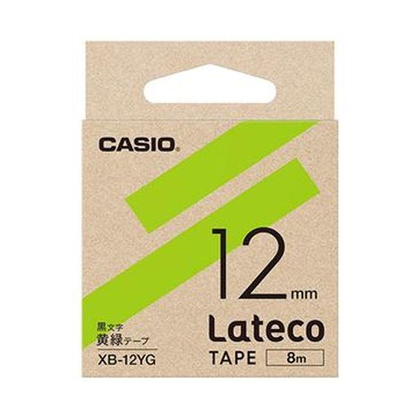 (まとめ)カシオ ラテコ 詰替用テープ12mm×8m 黄緑/黒文字 XB-12YG 1セット(5個)【×3セット】