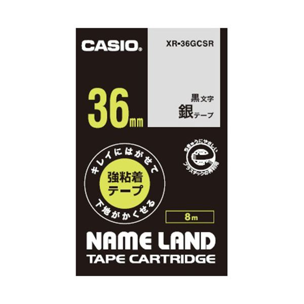 (まとめ) カシオ NAME LANDキレイにはがせて下地がかくせる強粘着テープ 36mm×8m 銀/黒文字 XR-36GCSR 1個 【×10セット】