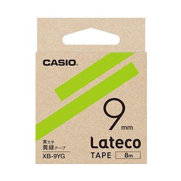 (まとめ)カシオ ラテコ 詰替用テープ9mm×8m 黄緑/黒文字 XB-9YG 1セット(5個)【×3セット】