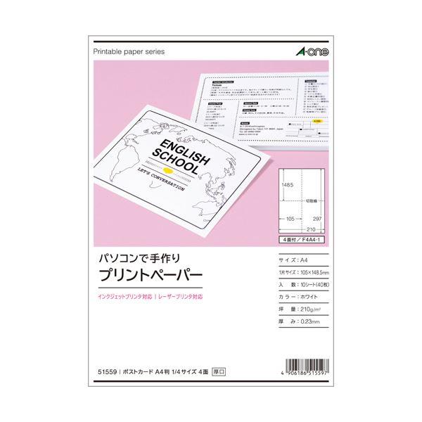 (まとめ) エーワンパソコンで手作りプリントペーパー A4判 ポストカード 1/4サイズ 4面 白無地 515591冊(10シート) 【×30セット】