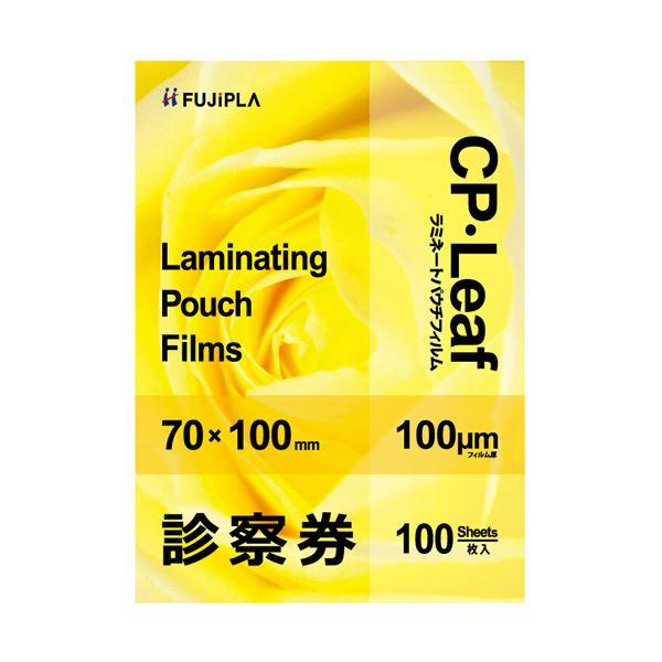 (まとめ) ヒサゴ フジプラ ラミネートフィルム診察券サイズ 100μ CP1007010Y 1パック(100枚) 【×30セット】