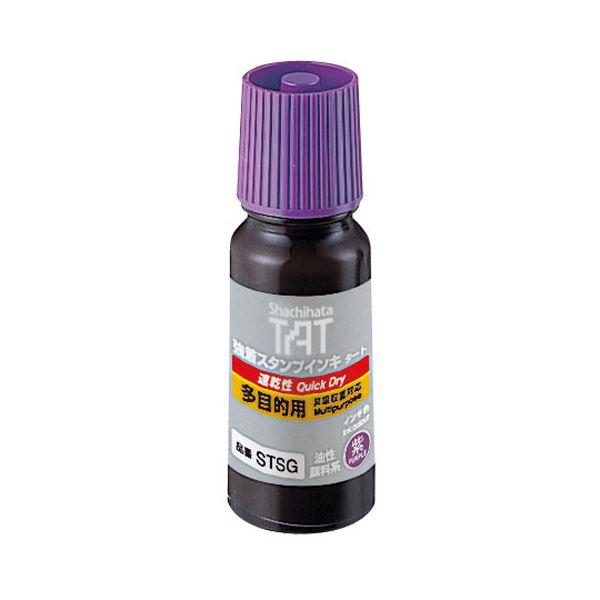 【スーパーセールでポイント最大43倍】(まとめ) シヤチハタ 強着スタンプインキタート(速乾性多目的タイプ) 小瓶 55ml 紫 STSG-1 1個 【×5セット】