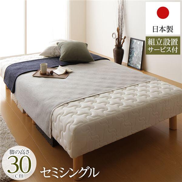 国産 分割型 ポケットコイル 脚付きマットレスベッド 通常丈 セミシングル 脚30cm【代引不可】