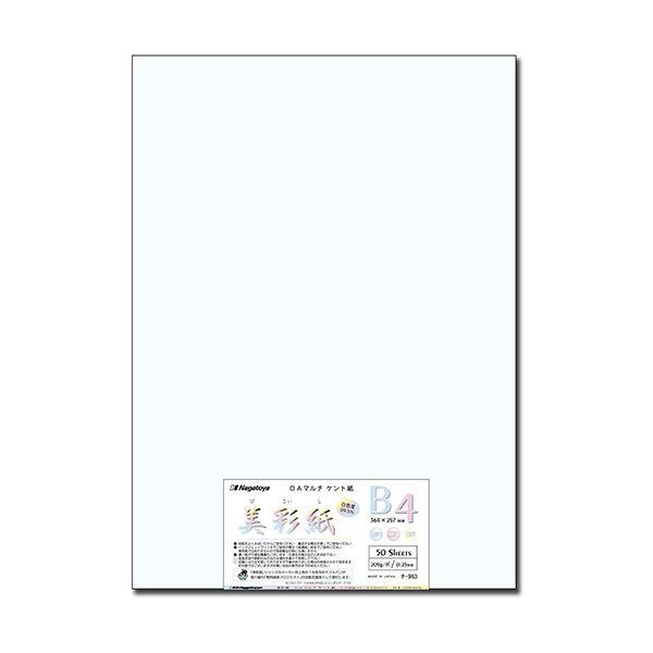 (まとめ) 長門屋商店 OAマルチケント紙 美彩紙 B4 ナ-963 1パック(50枚) 【×10セット】
