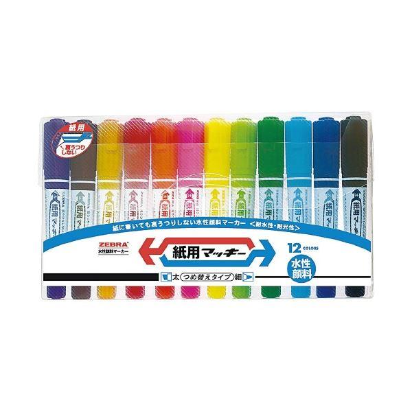 【スーパーセールでポイント最大44倍】(まとめ)ゼブラ 紙用マッキー12色セットWYT5-12C【×30セット】