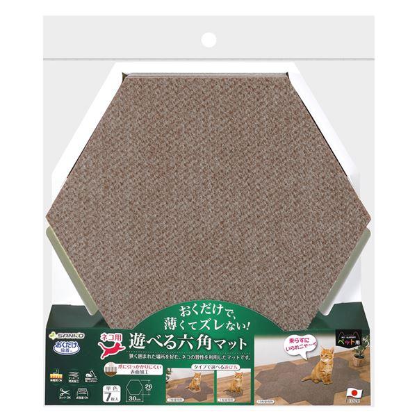(まとめ)おくだけ吸着遊べるネコ用六角マット7枚入 ブラウン(ペット用品)【×30セット】
