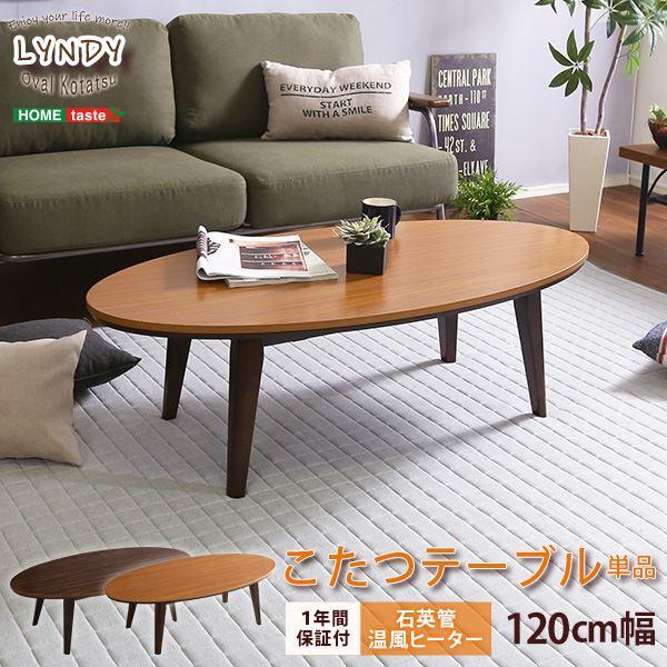 通年使える ナチュラルテイスト こたつテーブル 石英管温風ヒーター付き 120x60cm 楕円形 単品【LYNDY-リンディー-】 オーク【代引不可】