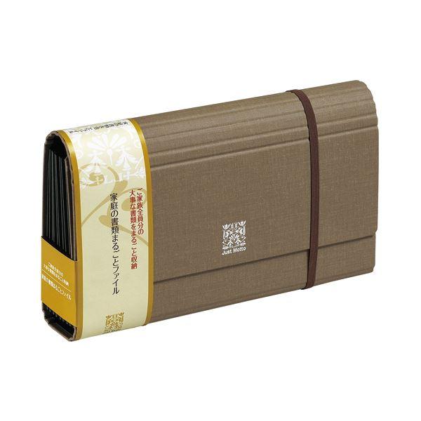 (まとめ) ライオン事務器家庭の書類まるごとファイル W260×D50×H150 5ポケット ショコラブラウン JK-55 1冊 【×10セット】