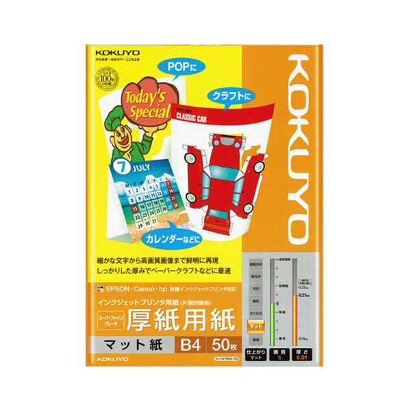 (まとめ) コクヨ インクジェットプリンター用紙 スーパーファイングレード 厚手用紙 B4 KJ-M15B4-50 1冊(50枚) 【×10セット】