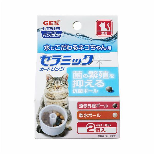 【スーパーセールでポイント最大44倍】(まとめ)ピュアクリスタル ドリンクボウル セラミックカートリッジ 猫用 2個(ペット用品)【×24セット】
