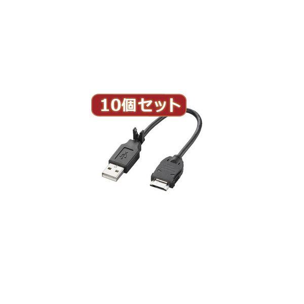 10個セット エレコム 携帯電話用USBデータ転送・充電ケーブル MPA-BTCFUSB/BKX10
