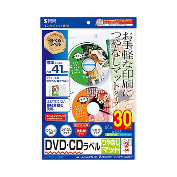 (まとめ) サンワサプライインクジェットDVD/CDラベル 内径41mm スーパーファイン つやなしマット LB-CDRJPN-301パック(60ラベル:30シート) 【×10セット】