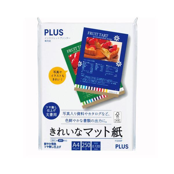 (まとめ) プラス インクジェットプリンタ専用紙きれいなマット紙 A4 (徳用) IT-225MP 1冊(250枚) 【×10セット】