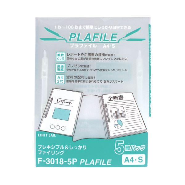 (まとめ) リヒトラブ プラファイル A4タテ 2穴100枚収容 乳白 F-3018-5P-1 1パック(5冊) 【×30セット】