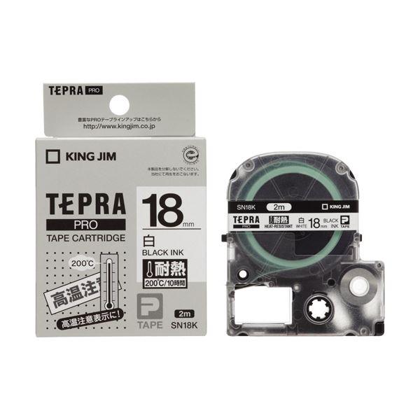 (まとめ) キングジム テプラ PROテープカートリッジ 耐熱ラベル 18mm 白/黒文字 SN18K 1個 【×10セット】