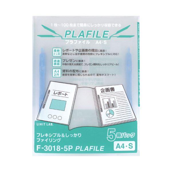 (まとめ) リヒトラブ プラファイル A4タテ 2穴100枚収容 青 F-3018-5P-8 1パック(5冊) 【×30セット】