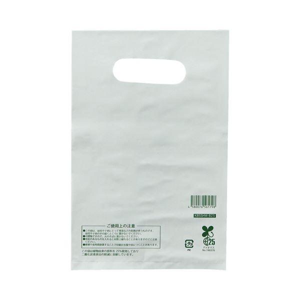 サトウキビ由来の植物性プラスチックを25%以上配合した 二酸化炭素の排出量削減に貢献できるレジ袋です クーポン配布中 まとめ スマートサプライ HD手提げ袋 ショップ 小判抜き SS ×10セット ホワイト 50枚 KBSSHW-B25 激安特価品 1パック