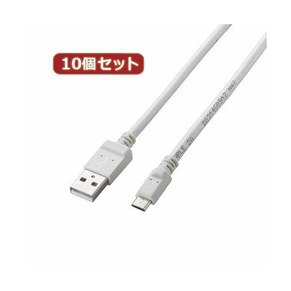 10個セット エレコム 2A対応microUSBケーブル MPA-AMB2U08WHX10
