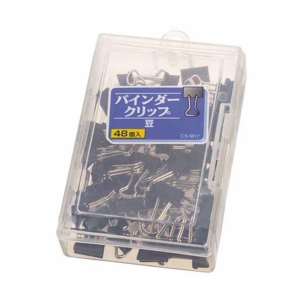 (まとめ) ライオン事務器 バインダークリップ 豆口幅13mm CS-M17 1ケース(48個) 【×30セット】