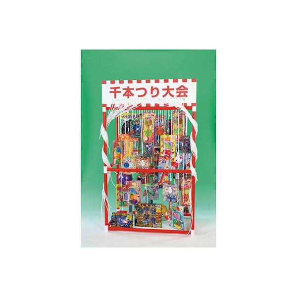 追加用千本つり大会用おもちゃ(50人用) 5793【代引不可】