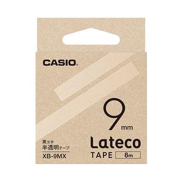 (まとめ)カシオ ラテコ 詰替用テープ9mm×8m 半透明/黒文字 XB-9MX 1セット(5個)【×3セット】