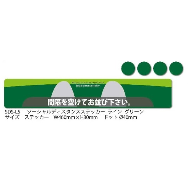 ソーシャルディスタンスステッカー ライン グリーン 10枚セット SDS-L5-10P MTO