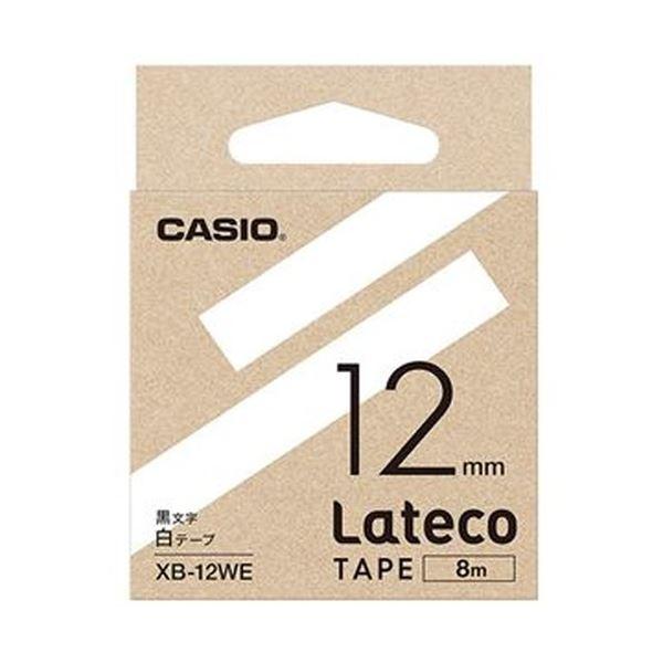 (まとめ)カシオ ラテコ 詰替用テープ12mm×8m 白/黒文字 XB-12WE 1セット(5個)【×3セット】
