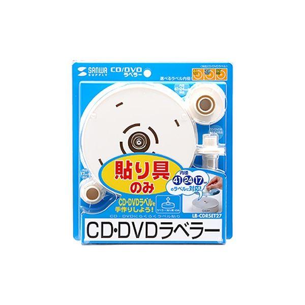 (まとめ) サンワサプライ CD/DVDラベラーLB-CDRSET27 1個 【×10セット】