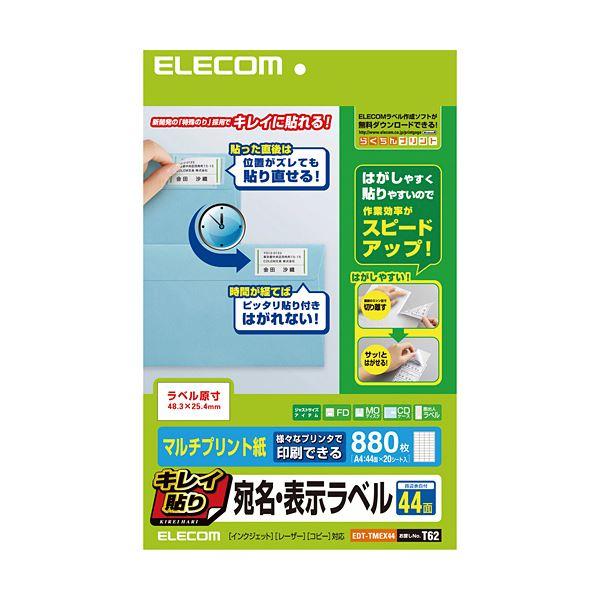 (まとめ) エレコム キレイ貼り 宛名・表示ラベルA4 44面 48.3×25.4mm ホワイト EDT-TMEX44 1冊(20シート) 【×10セット】