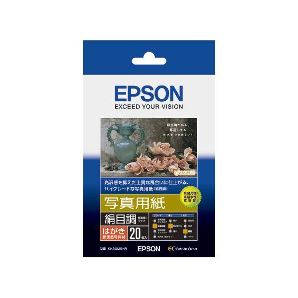 (まとめ) エプソン EPSON 写真用紙<絹目調> ハガキ 郵便番号枠付 KH20MSHR 1冊(20枚) 【×30セット】