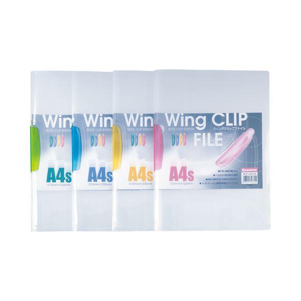 【スーパーセールでポイント最大44倍】(まとめ) ビュートン ウィンググリップファイルA4タテ 20枚収容 ブルー WCF-A4S-CB 1冊 【×100セット】