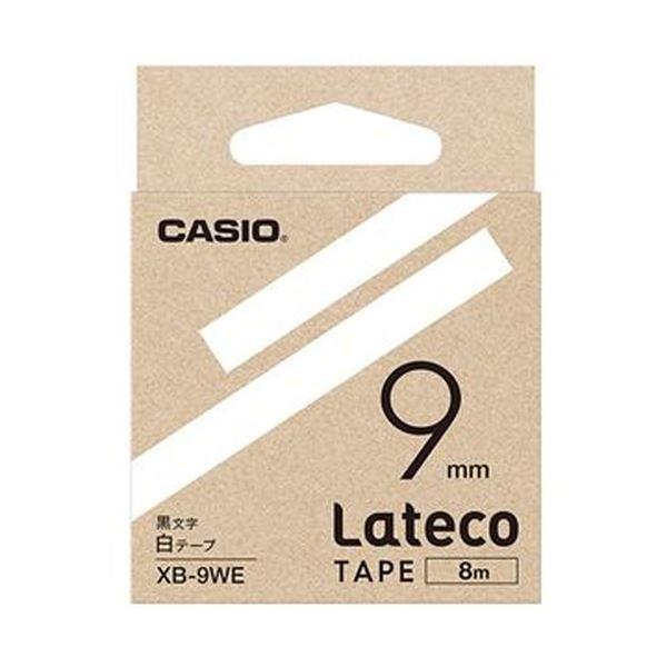 (まとめ)カシオ ラテコ 詰替用テープ9mm×8m 白/黒文字 XB-9WE 1セット(5個)【×3セット】