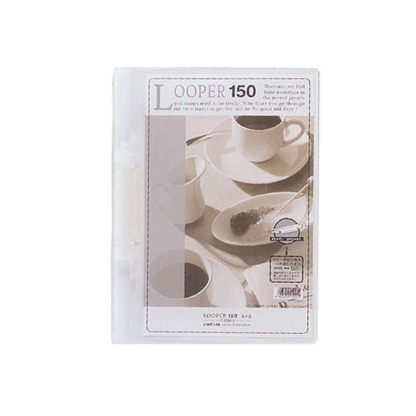 (まとめ) リヒトラブ ルーパー150 A4タテ2穴 150枚収容 乳白 F-3016-1 1セット(25冊) 【×5セット】